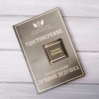 """Шоколадная открытка """"Медаль Лучшему дедушке"""" 5 г"""