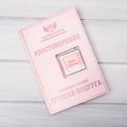 """Шоколадная открытка """"Медаль Лучшей подруге"""" 5 г"""