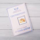"""Шоколадная открытка """"Медаль Лучшему доктору"""" 5 г"""