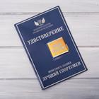 """Шоколадная открытка """"Медаль Лучшему спортсмену"""" 5 г"""
