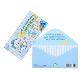 Конверт для денег 'С Рождением Малыша!' плюшевый мишка Ош