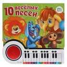 Книга-пианино «10 веселых песен» с 23 клавишами и 10 песенками