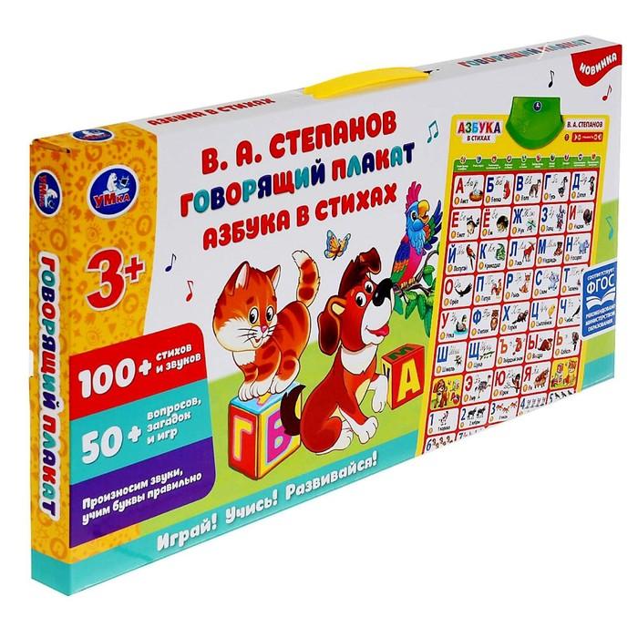 Обучающий плакат «Азбука в стихах» Степанов В.А., 100 песен, стихов и звуков