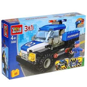 Конструктор «Полицейский пикап 3в1», 86 деталей