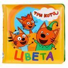 Книга для ванны «Три кота. Цвета», 8 страниц