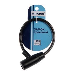 Замок тросовый TRODOS 83205 (8/350) ключ Ош