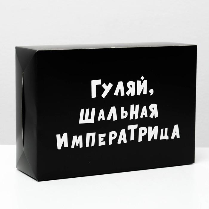Коробка складная с приколами Гуляй шальная императрица, 16 23 7,5 см