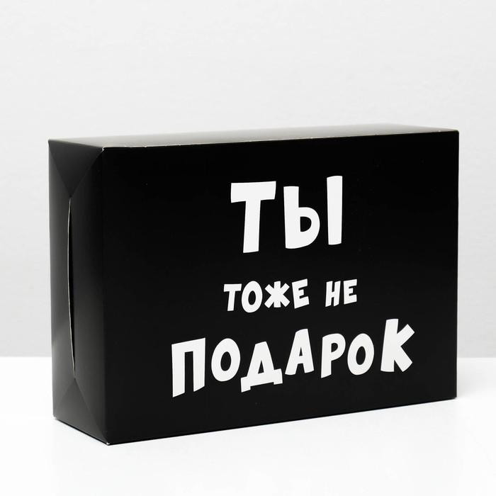 Коробка складная с приколами Ты тоже не подарок , 16 23 7,5 см