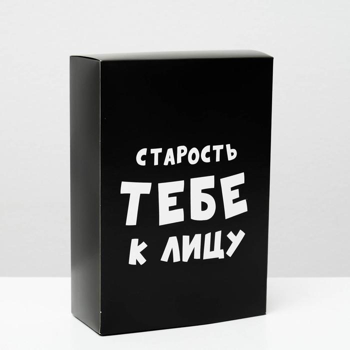 Коробка складная с приколами Старость тебе к лицу, 16 23 7,5 см