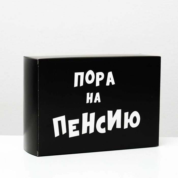 Коробка складная с приколами Пора на пенсию, 16 23 7,5 см