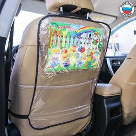 Защитная накидка на спинку сидения автомобиля, 60х40, 'Радуга', ПВХ Ош