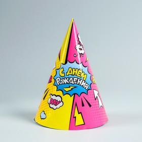 Колпак бумажный Super party Ош