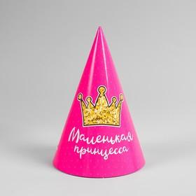 Колпак бумажный «Маленькая принцесса» Ош