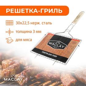 Решётка-гриль для мяса Maclay, нержавеющая сталь, размер 30 × 22,5 см Ош