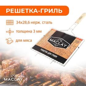 Решётка-гриль для мяса Maclay, нержавеющая сталь, размер 34 × 28,6 см Ош