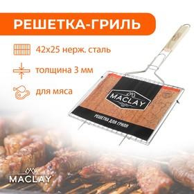 Решётка-гриль для мяса Maclay, нержавеющая сталь, размер 42 × 25 см Ош
