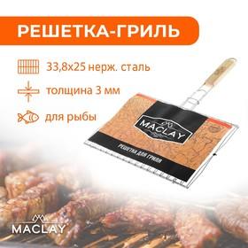Решётка-гриль для рыбы двойная Maclay, нержавеющая сталь, размер 33,8 × 250 см Ош
