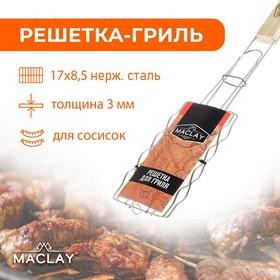 Решётка-гриль для сосисок Maclay, нержавеющая сталь, размер 17 × 8,5 см Ош