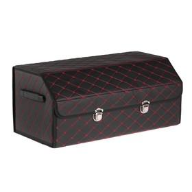 Органайзер - кофр автомобильный HT-086, 68х30х28 см, черный