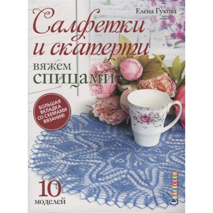Салфетки и скатерти Вяжем спицами 10 моделей Елена Гукова