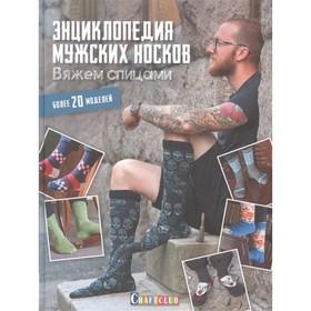 Энциклопедия мужских носков. Вяжем спицами. Более 20 моделей Ош