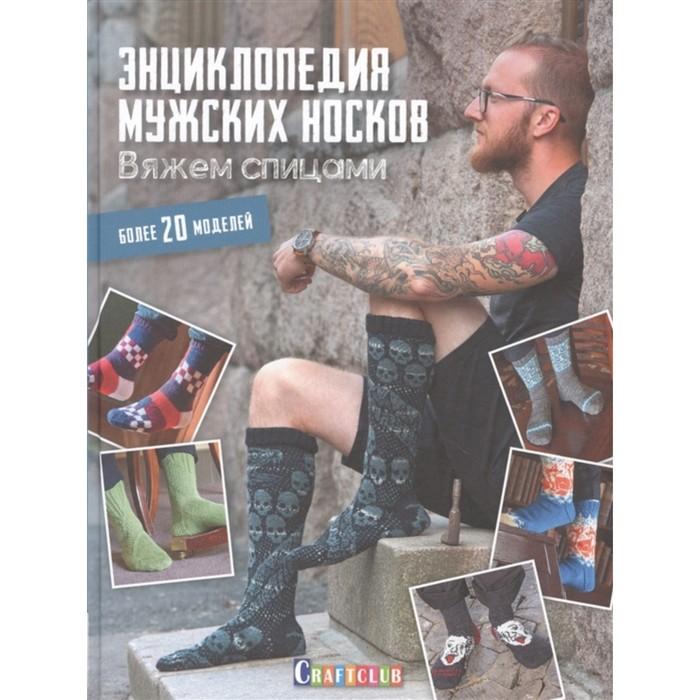 Энциклопедия мужских носков Вяжем спицами Более 20 моделей
