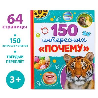 Энциклопедия в твёрдом переплёте «150 интересных «почему», 64 стр. - Фото 1