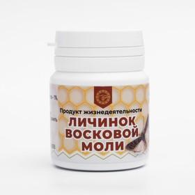 Продукт жизнедеятельности личинок  восковой моли (60 таблеток по 250 мг)