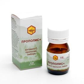 Прополис + витамин С, имбирь (30 таблеток по 500 мг)