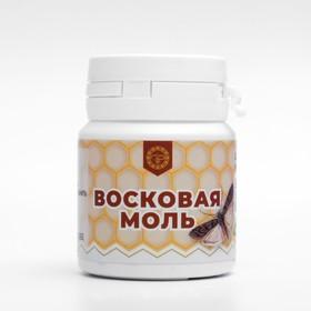 Восковая моль (30 таблеток по 500 мг)