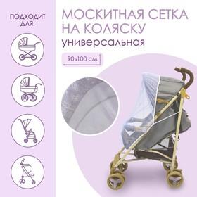 Универсальная москитная сетка на детскую коляску, цвет белый Ош