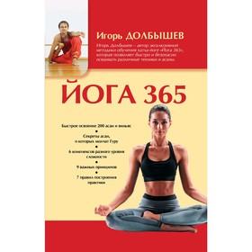 Йога 365, Долбышев И.Г., Дюжева Ю.В. Ош