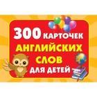300 карточек английских слов для детей. Дмитриева В. Г.