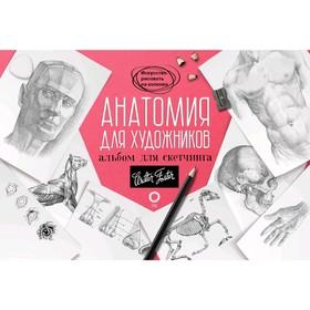 Анатомия для художников. Альбом для скетчинга Ош