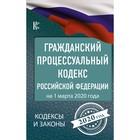 Гражданский процессуальный Кодекс Российской Федерации на 1 марта 2020 года