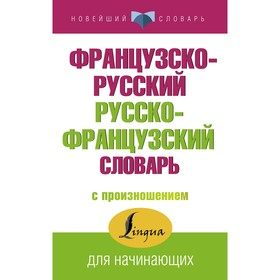 Французско-русский русско-французский словарь с произношением, Матвеев С.А. Ош