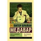 Советы молодому ученому, Медавар П.