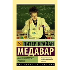 Советы молодому ученому, Медавар П. Ош