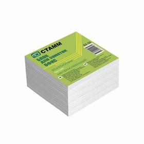 Блок бумаги для записей «Офис», 8 x 8 x 5 см, 65 г/м2, белый