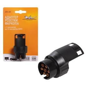 Адаптер розетки фаркопа с 7 контактов на 13 контактов ЕВРО (ATE-09) Ош