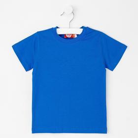 Футболка детская, рост 110 см, цвет синий