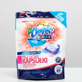 Капсулы для стирки цветного белья CLEVER laundry washing caps Color, концентрат 30шт Ош