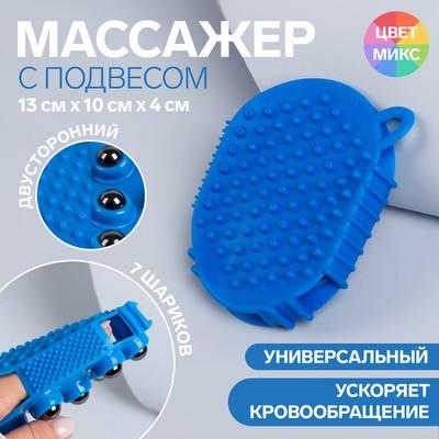 Массажёр двусторонний, универсальный, 7 шариков, с подвесом, цвет МИКС - Фото 1