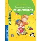 Логопедическая энциклопедия Н,В.Новоторцева