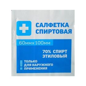 Салфетка спиртовая антисептическая из нетканого материала, одноразовая, 60мм*100мм, 400 шт