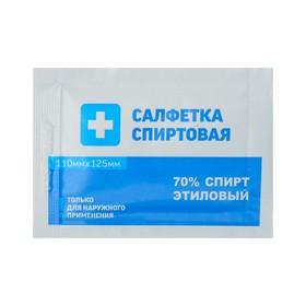 Салфетка спиртовая антисептическая из нетканого материала, одноразовая, 110мм*125мм, 250 шт