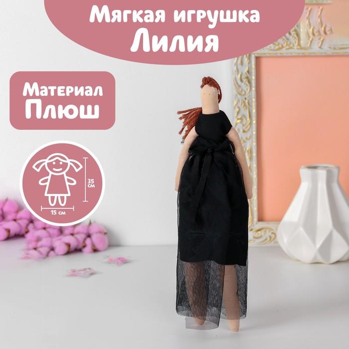 Интерьерная кукла Лилия, 35 см