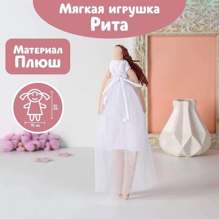 Интерьерная кукла Рита, 35 см