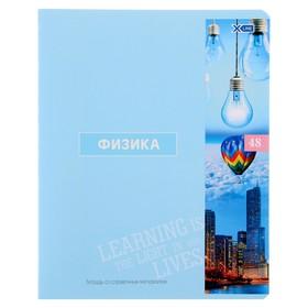 Тетрадь предметная 48 листов в клетку «Важные открытия. Физика», обложка мелованный картон, со справочными материалами