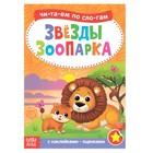 Книга с наклейками «Читаем по слогам. Звёзды зоопарка», 12 стр